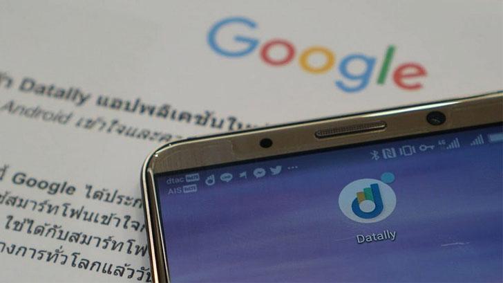 ประหยัดเน็ตลงเยอะ Google เปิดตัว <br>Datally แอปฟรีเพื่อควบคุมปริมาณเน็ต