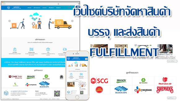 บริษัท WORKBYTHAI ได้จัดทำเว็บไซต์<br>ให้กับบริษัท FULFILLMENT