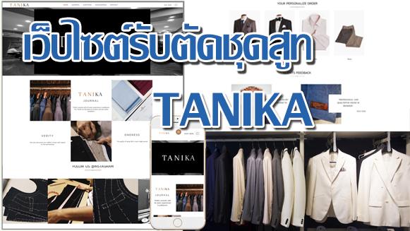 เว็บไซต์รับตัดชุดสูท<br> TANIKA