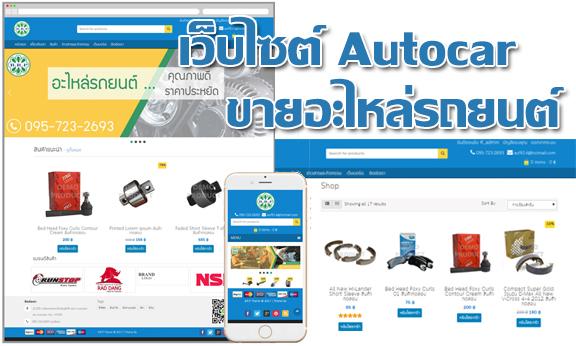 เว็บไซต์ขายของ <br>ออนไลน์AutoCar