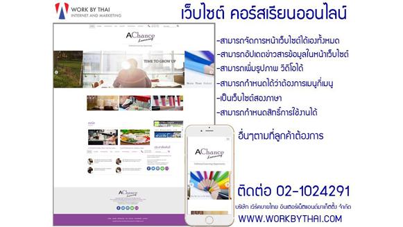 รับทำเว็บไซต์<br> จองคอร์สเรียนออนไลน์