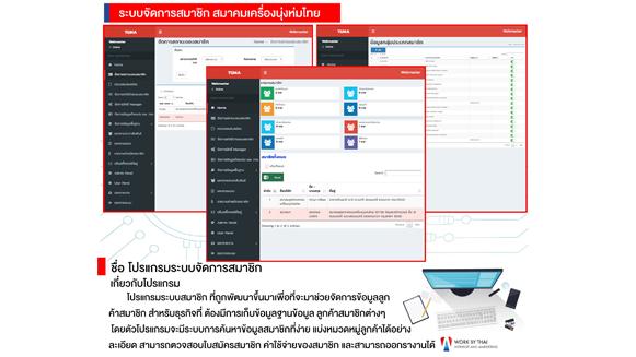 ระบบจัดการสมาชิก<br>สมาคมเครื่องนุ่งห่มไทย