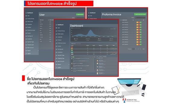 โปรแกรมออกใบ Invoice สำเร็จรูป<br>บริการของ workbythai