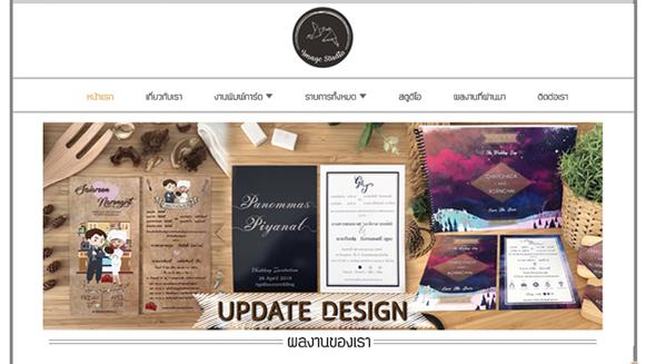 เวิร์บายไทยรับทำเว็บไซต์<br> image studio