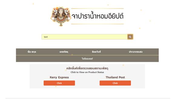 เว็บไซต์JAPARA <br>เว็บไซต์ตรวจสอบหมายเลขพัสดุ