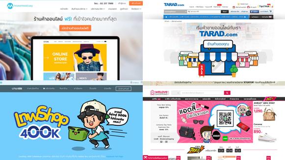 5 เว็บไซต์ E-COMMERCE ขายของสินค้า<br>ออนไลน์ฟรี สำหรับคนไทย