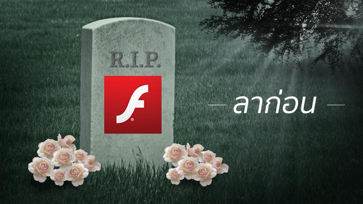 ประกาศยุติการพัฒนา Flash <br>แล้วอย่างเป็นทางการ