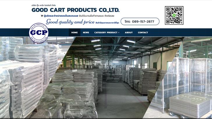 บริษัทworkbythai ได้จัดทำเว็บไซต์<br>จำหน่ายรถเข็น Goodcartproduct