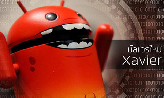 เตือนภัยผู้ใช้ Android ระวังมัลแวร์ Xavier<br> แฝงตัวมากับแอปใน Play Store