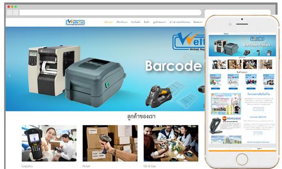 ผลงานล่าสุดของWORKBYTHAI<br> เว็บไซต์จำหน่ายเครื่องอ่านและสแกนบาร์โค้ด